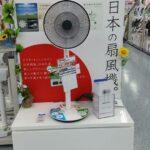[敗家] BALMUDA GreenFan Japan