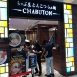 無責任美食評鑑 – Singapore『CHABUTON』