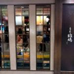 無責任美食評鑑 – 東京『東京駅 班鳩』