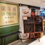無責任美食評鑑 – 香港『尖沙咀蘭芳園』