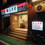 無責任美食評鑑 – 臺北『朝鑫壽司』
