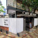 無責任美食評鑑 – 臺北『Cafe de Gear』