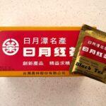 台灣農林 – 日月紅茶